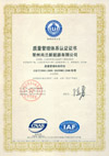 ISO9001:2008 Certification-cn
